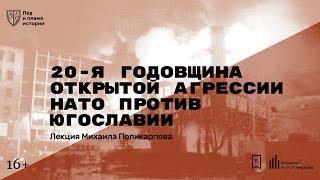 «20-я годовщина открытой агрессии НАТО против Югославии». Лекция Михаила Поликарпова