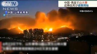 山火事が住宅地に迫る 中国で住民避難も(20/04/26)