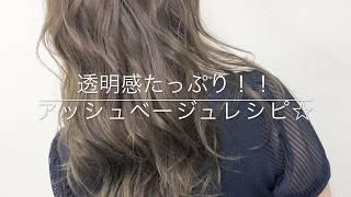 高知美容室 ヘアスタジオHALE 松本です^ ^☆ イルミナカラーでアッシュベ...