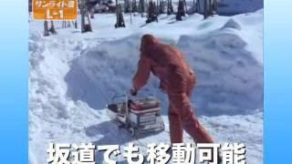 Repeat youtube video ビックリ!!超軽量移動式融雪機 サンライト号!!