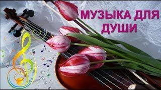 Красивая Музыка/ Beautiful Music