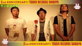 サンボマスターさんから渋谷店リニューアル2周年のお祝いコメントをいた...