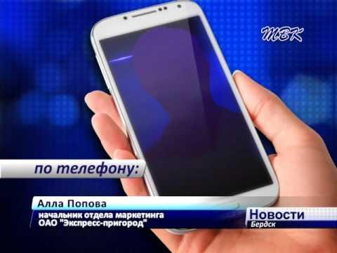 Экспресс-пригород уведомил о том, что с 30 апреля движение электропоездов через Бердск изменится