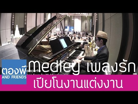 Medley Piano Love Song for Wedding Ceremony