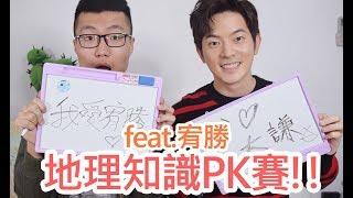 地理知識PK賽!! 大謙和宥勝的壁咚之旅 feat.宥勝
