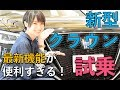 【トヨタ 新型クラウン 試乗レビュー】南明奈#おため試乗【公式】