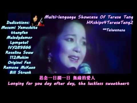 鄧麗君 Teresa Teng 七語天賦 Multi-language Showcase