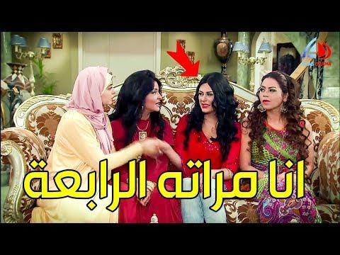 مراتي الرابعة يا نسوان ـ هههه الحاج فواز جايب مصيبة معاه عالبيت ـ الزوجة الرابعة