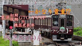 【素晴らしいVVVFサウンド】阪急8300系 発車シーン集