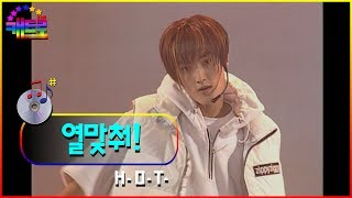 [PSB특집 천사들의 합창]  H.O.T - 열맞춰! (Line Up!)