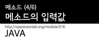 Java - 메소드 (4/6) : 입력값