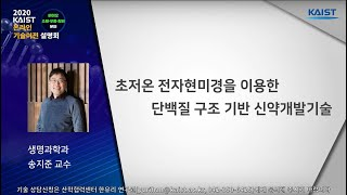 2020 카이스트 온라인 기술이전 설명회: 송지준 교수