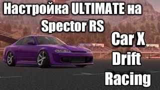 Налаштування Ultimate на Spector RS у Car X Drift Racing