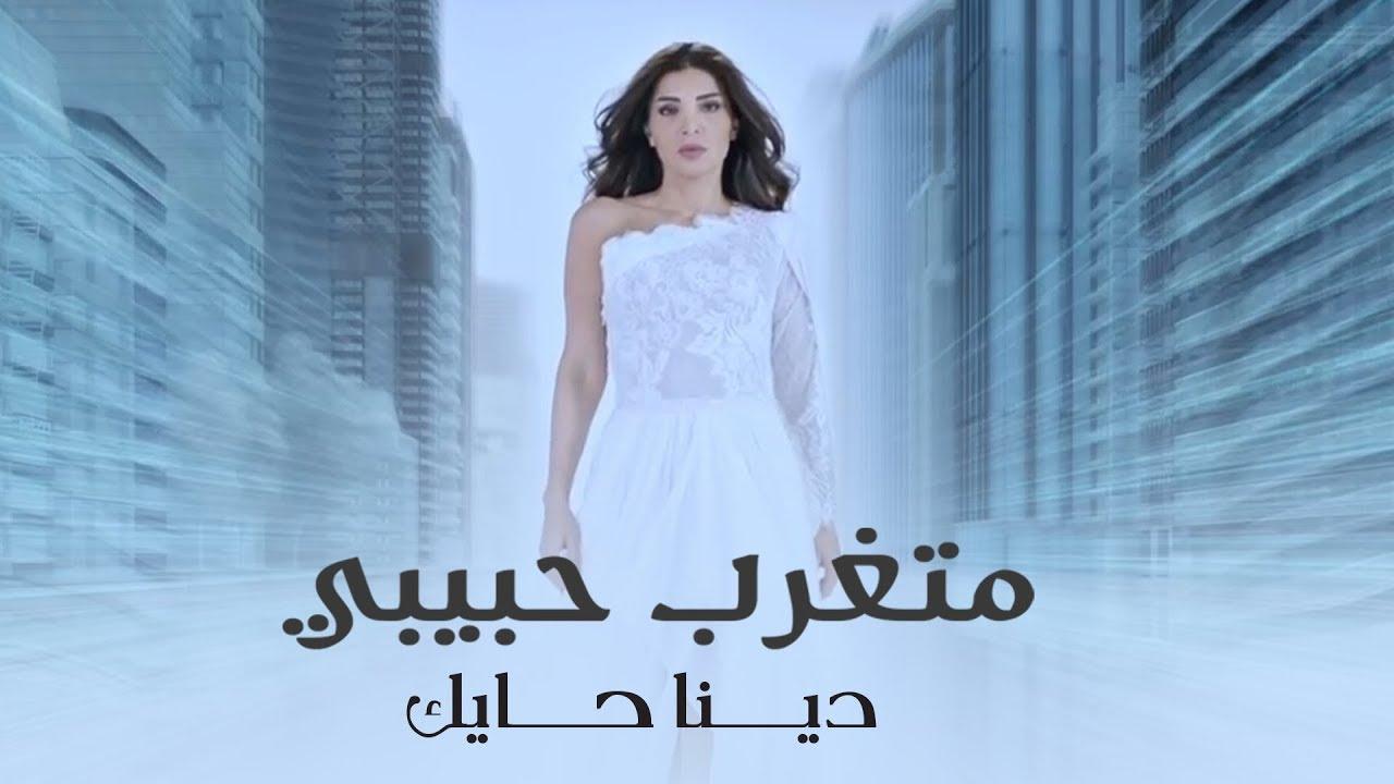 دينا حايك - متغرب حبيبي (فيديو كليب) | 2019