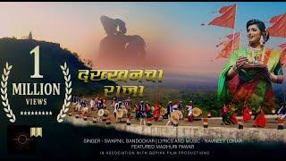 Dakkhancha Raja - FULL VIDEO SONG | Madhuri Pawar | Swapnil Bandodkar | Navneet Lohar