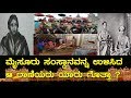 YouTube Turbo ಸಂಸ್ಥಾನದ ಉಳಿವಿಗಾಗಿ ಆ ರಾಣಿಯರು ಏನೆಲ್ಲಾ ಮಾಡಿದ್ರು ಗೊತ್ತಾ?Do You know what the Queens did to save Mysore?