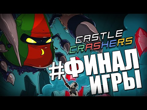 Castle Crashers -