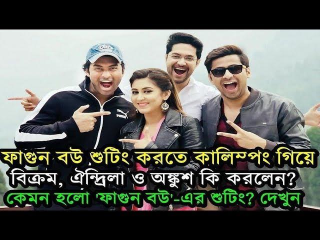 Phagun Bou Shooting-? ????? Ankush | Oindrila Sen | Vikram Chatterjee | Fagun Bou Making