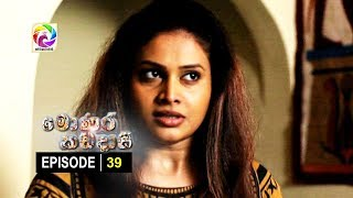 Monara Kadadaasi Episode 39 || මොණර කඩදාසි | සතියේ දිනවල රාත්රී 10.00 ට ස්වර්ණවාහිනී බලන්න... Thumbnail