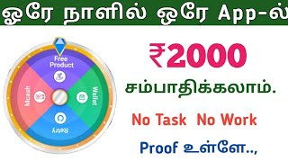 No Task No Work || Daily ₹2000 Earning With Proof || Explained In Tamil.