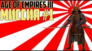 Age Of Empires 3: Asian Dynasties | Миссия 1