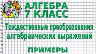 ТОЖДЕСТВЕННЫЕ ПРЕОБРАЗОВАНИЯ АЛГЕБРАИЧЕСКИХ ВЫРАЖЕНИЙ. Примеры | АЛГЕБРА 7 класс