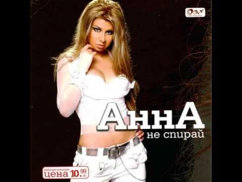 Анна - Стига