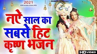 नए साल सबसे हिट कृष्ण भजन || Superhit Krishna Bhajan 2021 || Anju Sharma