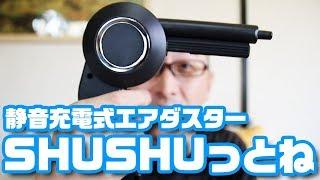 アウトドアにも便利な静音充電式エアダスター「SHUSHUっとね」
