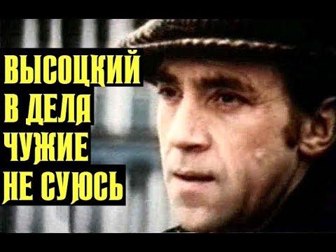 Высоцкий В дела чужие не суюсь, 1974 г