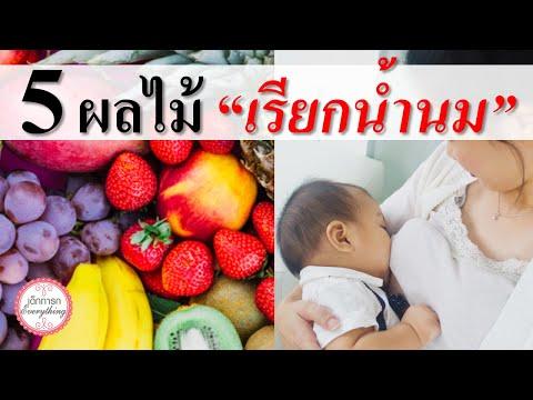 แม่ลูกอ่อน : 5 ผลไม้เรียกน้ำนม! | อาหารเพิ่มน้ำนม | เด็กทารก Everything