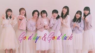 Juice=Juice『Good bye & Good luck!』(Juice=Juice[Good bye & Good luck!])(Promotion Edit)