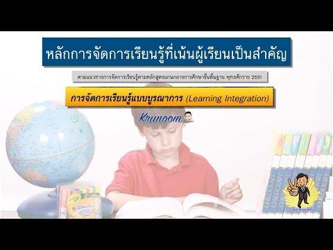 การจัดการเรียนรู้แบบบูรณาการ (Learning Integration)