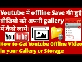 YouTube Turbo How to Find Youtube Offline Video In Gallery or Storage (File Manager) Jordanian dinar Jordan