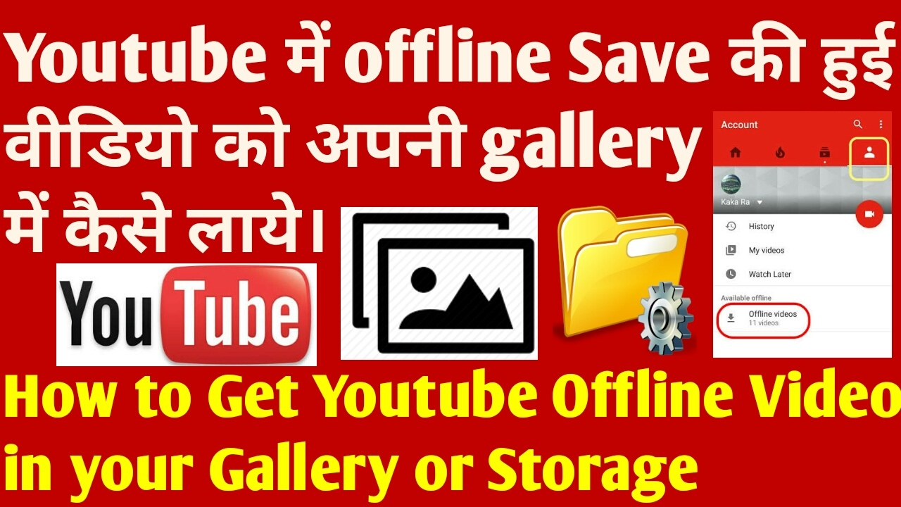 How to Find Youtube Offline Video In Gallery or Storage (File