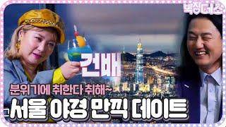 박나래, 만족도 200퍼센트 '서울 야경 데이트 코스'…