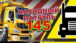 Народный Патруль 145 НЕГАБАРИТЫ