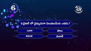 God's voice channel || Bible Quiz  || Episode 30