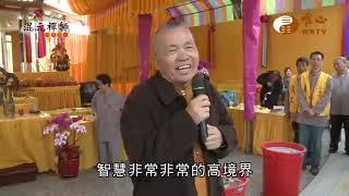 【混元禪師隨緣開示12】| WXTV唯心電視台