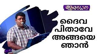 Daiva Pithave Angaye Njan -Malayalam Christian Song