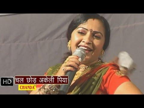 Chal Chhod Akele Piya || चल छोड़ अकेली पिया  || Rajbala, Nardev Beniwal Haryanvi Ragni