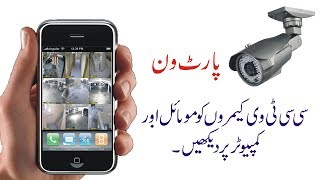 How to Live  View CCTV Camera On  Mobile or Pc With Online IT Solution| Part 1|