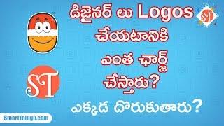 Logo Design Price in Market | Good Logo Designer Platforms| Logo Maker Telgu |Smart Telugu