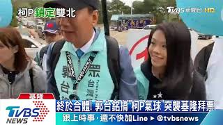 【十點不一樣】不忍了!柯文哲斥假新聞 民眾黨告PTT網友po文「抹紅」