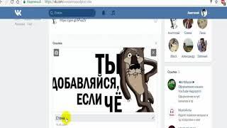 как сделать картинку кликабельной в социальной сети Вконтакте