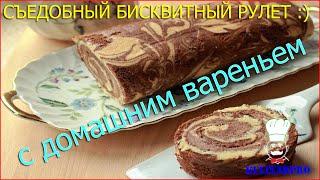 Рецепт рулета из бисквитного теста с домашним вареньем