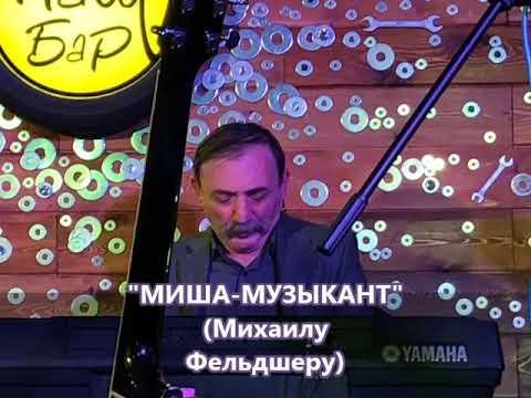 Миша-музыкант