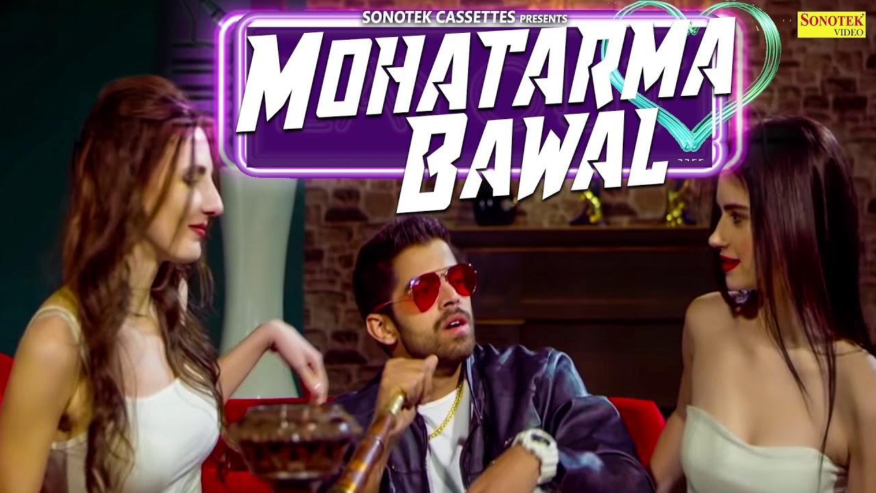 Download Mohatarma Bawal   Masoom Sharma   New Haryanvi Song   Latest Haryanvi Song 2018   Sonotek Records