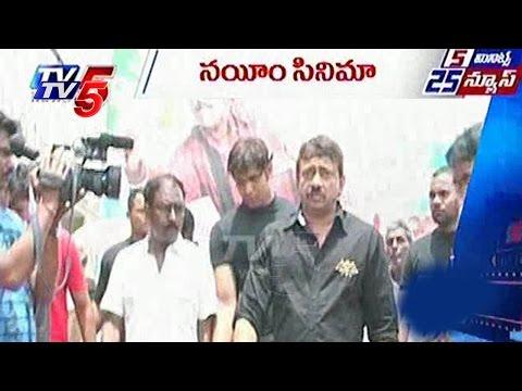 5 Minutes 25 News   23rd August 2016   Telugu News   TV5 News