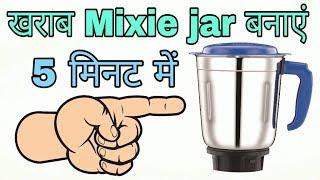 how to repair mixer jar very easy at home in hindi